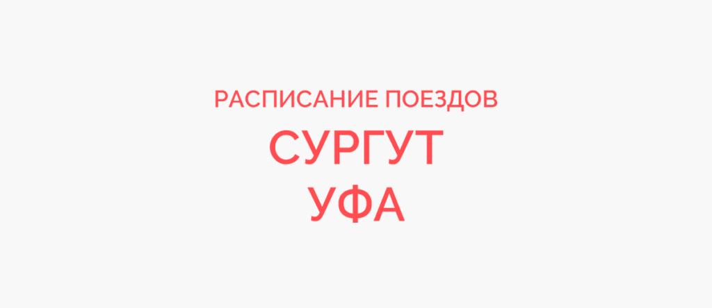 Ж/д билеты Сургут - Уфа