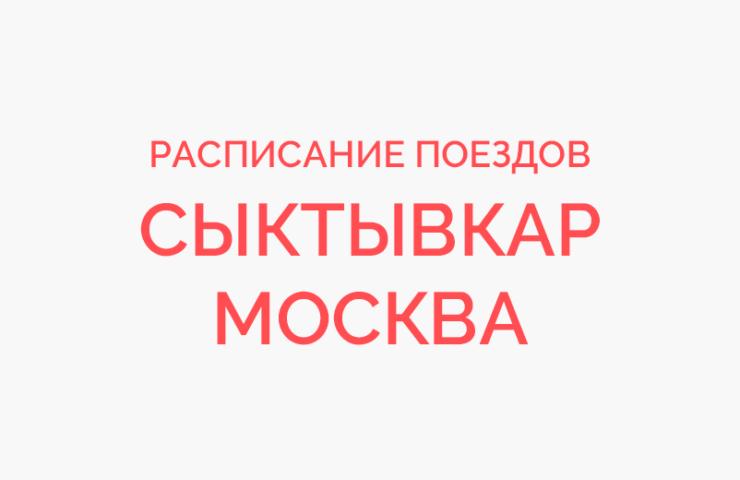 Ж/д билеты Сыктывкар - Москва
