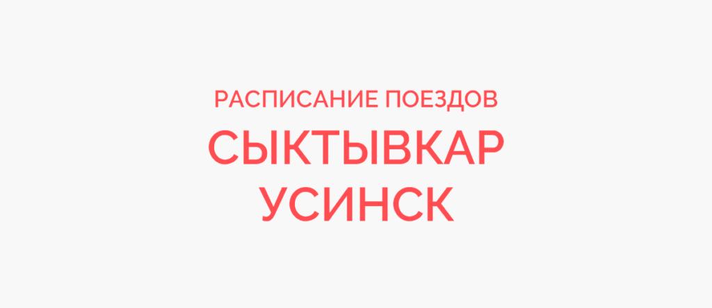 Ж/д билеты Сыктывкар - Усинск
