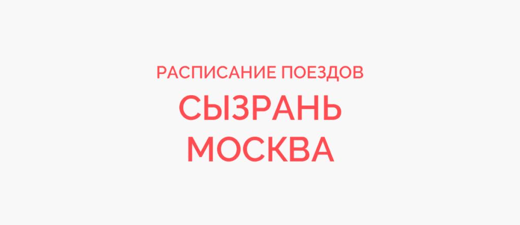 Ж/д билеты Сызрань - Москва