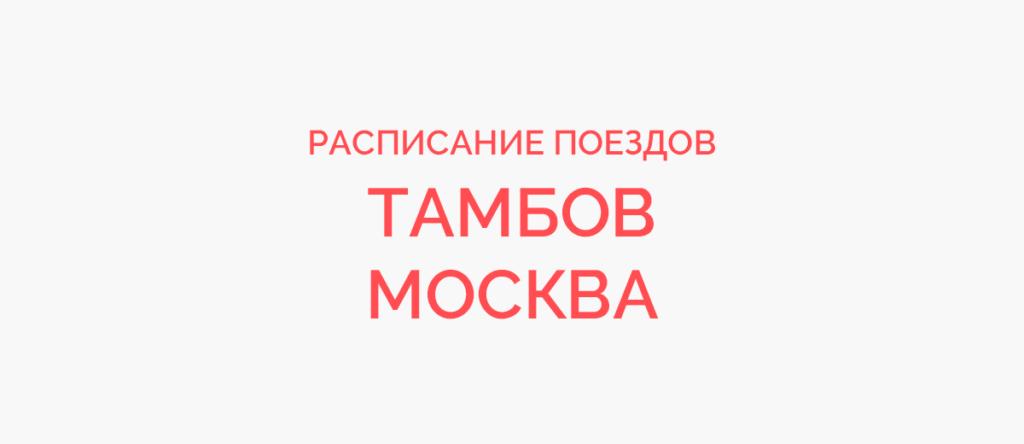 Ж/д билеты Тамбов - Москва