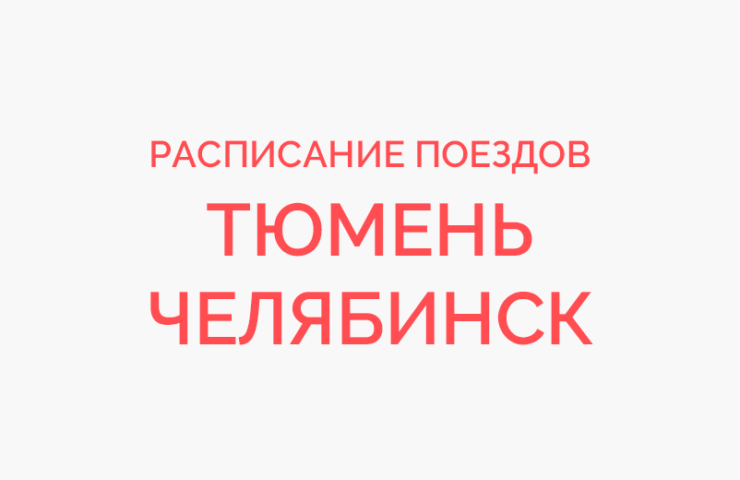 Ж/д билеты Тюмень - Челябинск