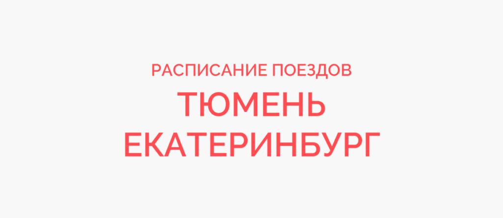 Ж/д билеты Тюмень - Екатеринбург