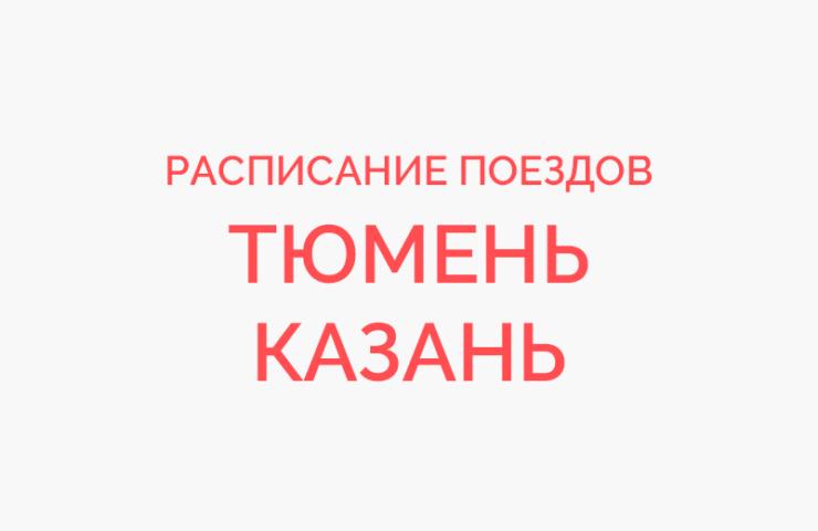 Ж/д билеты Тюмень - Казань