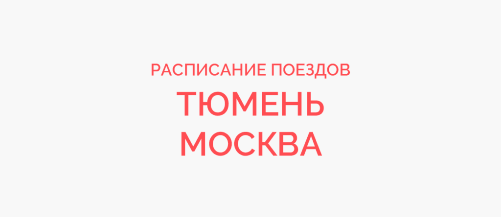 Ж/д билеты Тюмень - Москва