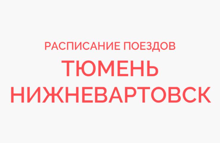 Ж/д билеты Тюмень - Нижневартовск