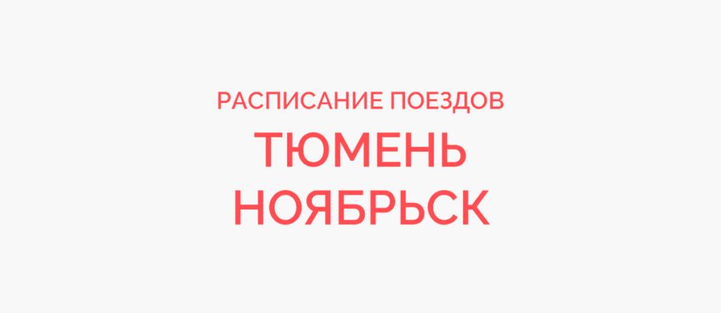 Ж/д билеты Тюмень - Ноябрьск