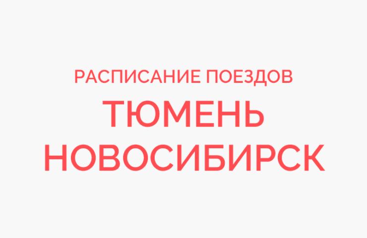 Ж/д билеты Тюмень - Новосибирск