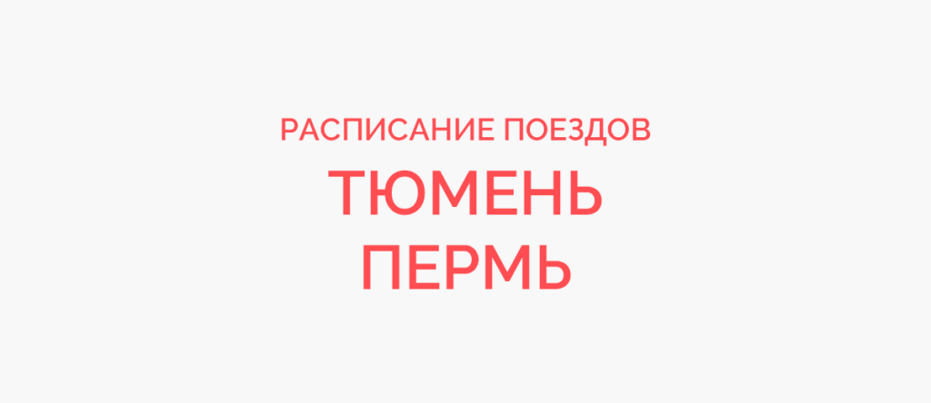 Ж/д билеты Тюмень - Пермь