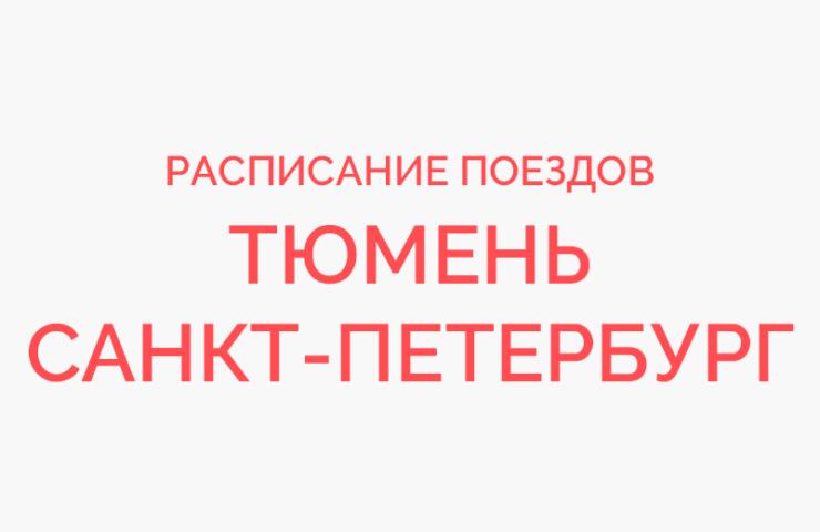 Ж/д билеты Тюмень - Санкт-Петербург