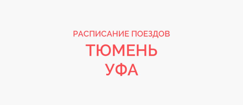 Ж/д билеты Тюмень - Уфа