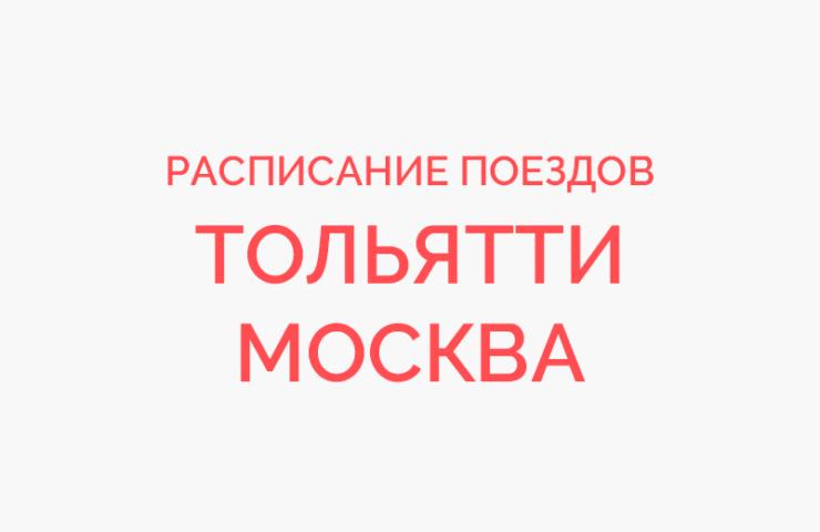 Ж/д билеты Тольятти - Москва