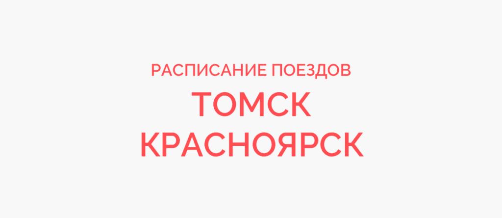 Ж/д билеты Томск - Красноярск