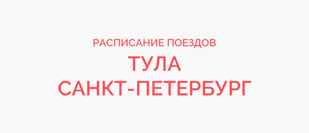 Ж/д билеты Тула - Санкт-Петербург