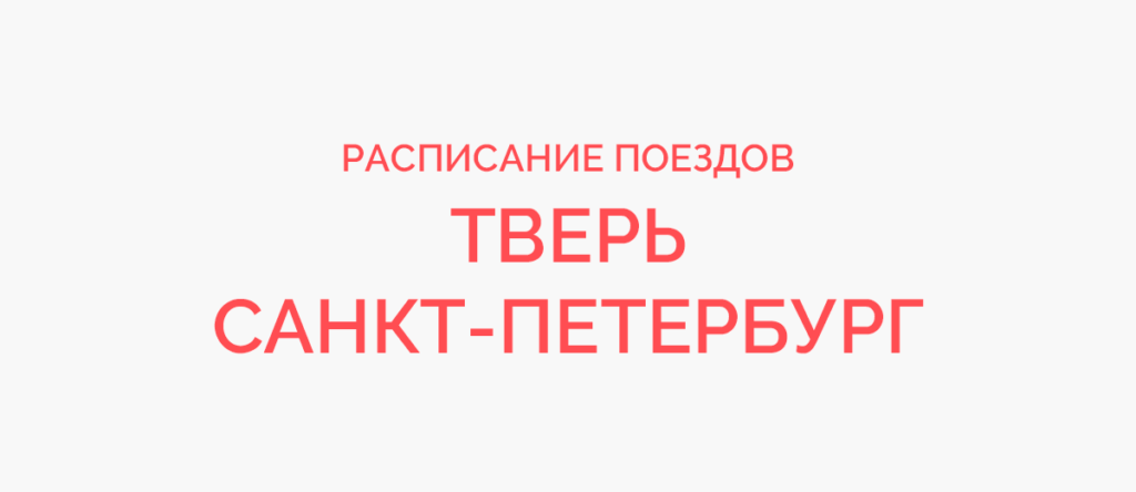 Ж/д билеты Тверь - Санкт-Петербург