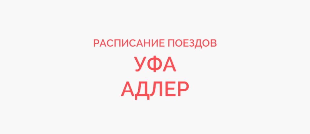 Ж/д билеты Уфа - Адлер