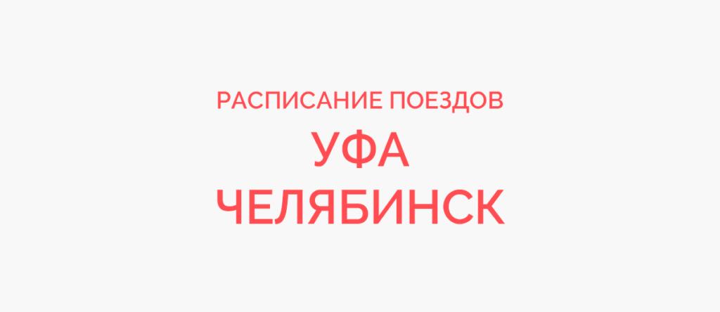 Ж/д билеты Уфа - Челябинск