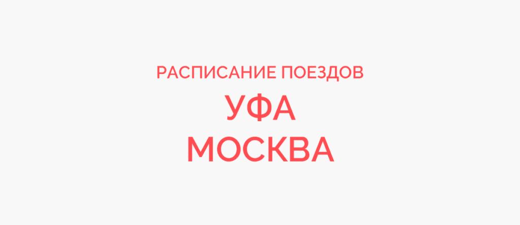 Ж/д билеты Уфа - Москва
