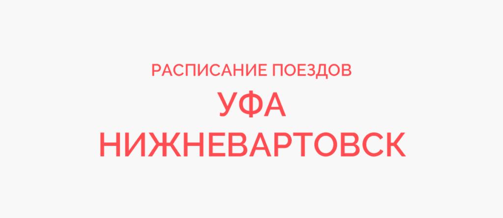 Ж/д билеты Уфа - Нижневартовск