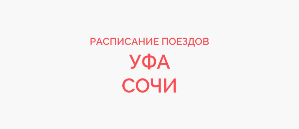 Ж/д билеты Уфа - Сочи