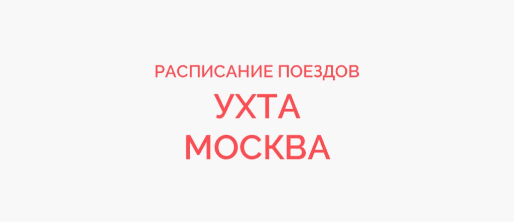 Ж/д билеты Ухта - Москва
