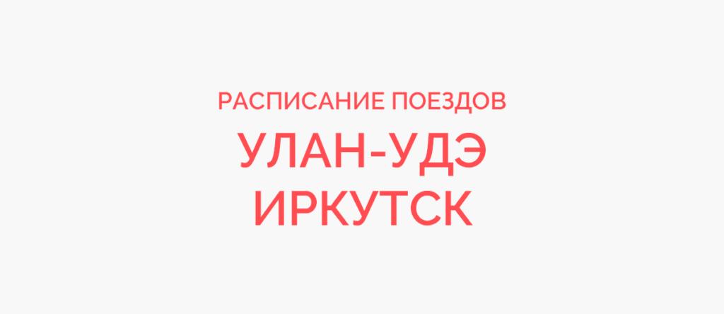 Ж/д билеты Улан-Удэ - Иркутск