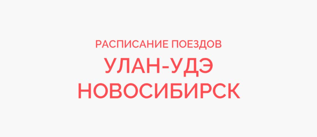 Ж/д билеты Улан-Удэ - Новосибирск