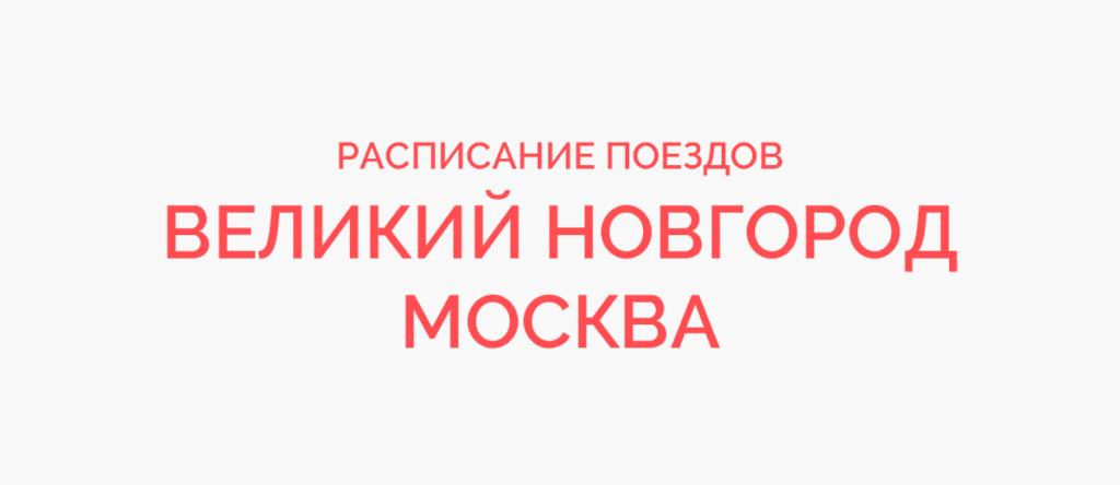 Ж/д билеты Великий Новгород - Москва