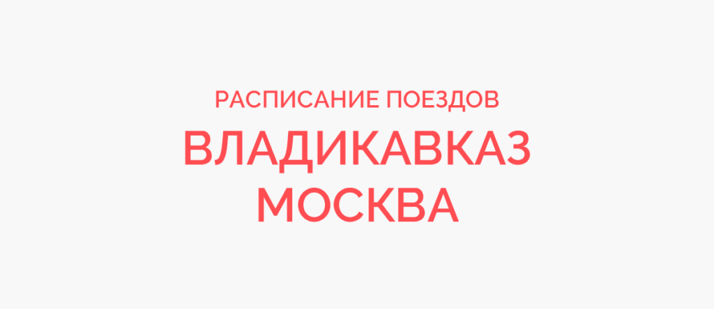 Ж/д билеты Владикавказ - Москва