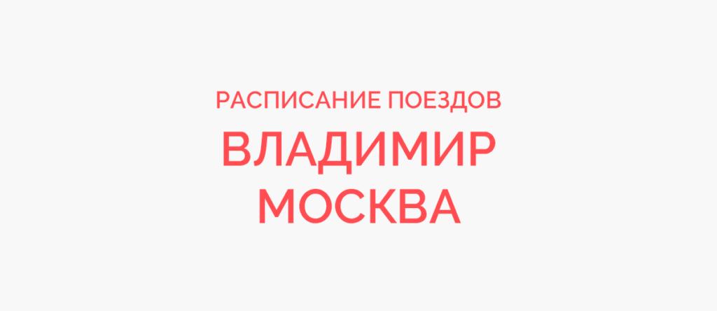 Ж/д билеты Владимир - Москва