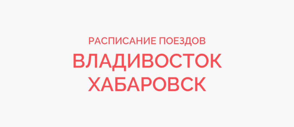 Ж/д билеты Владивосток - Хабаровск