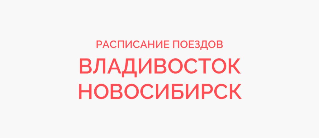 Ж/д билеты Владивосток - Новосибирск