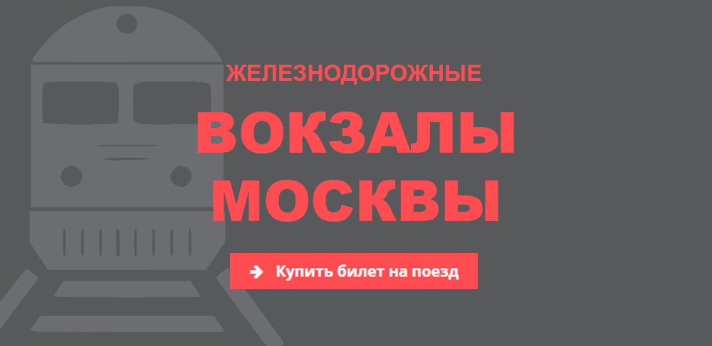 ЖД вокзалы Москвы