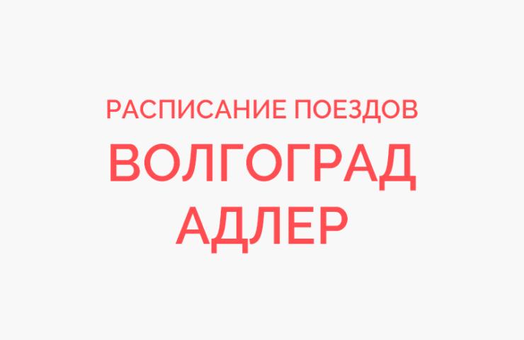 Ж/д билеты Волгоград - Адлер