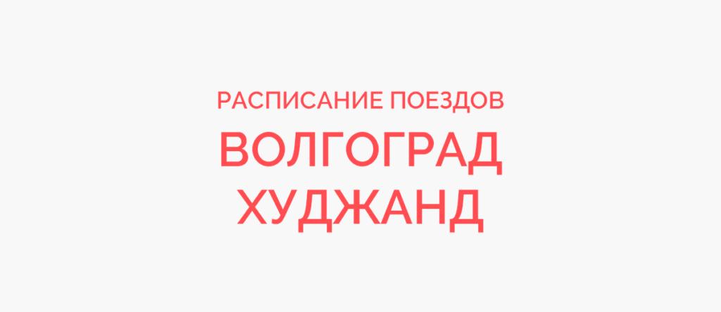 Ж/д билеты Волгоград - Худжанд