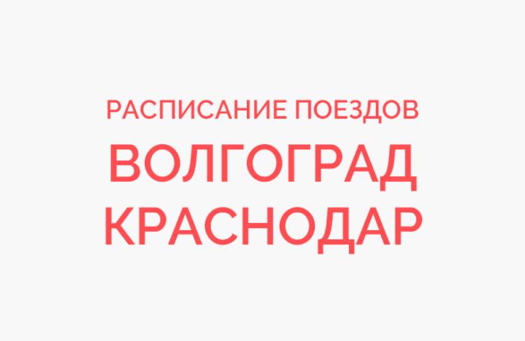 Ж/д билеты Волгоград - Краснодар