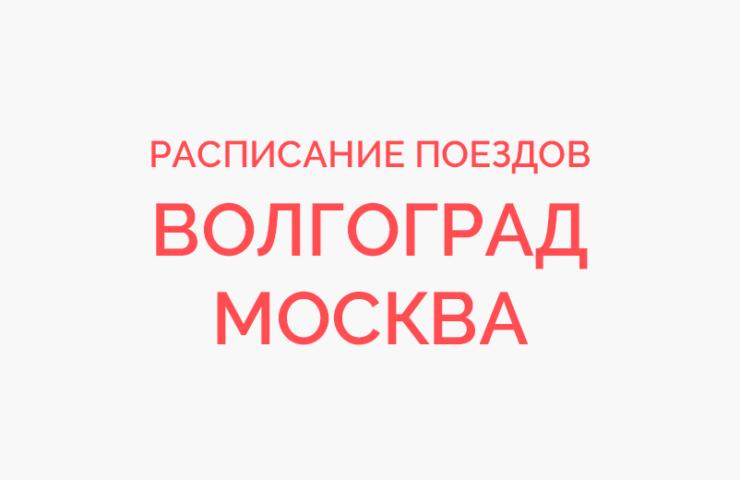 Ж/д билеты Волгоград - Москва