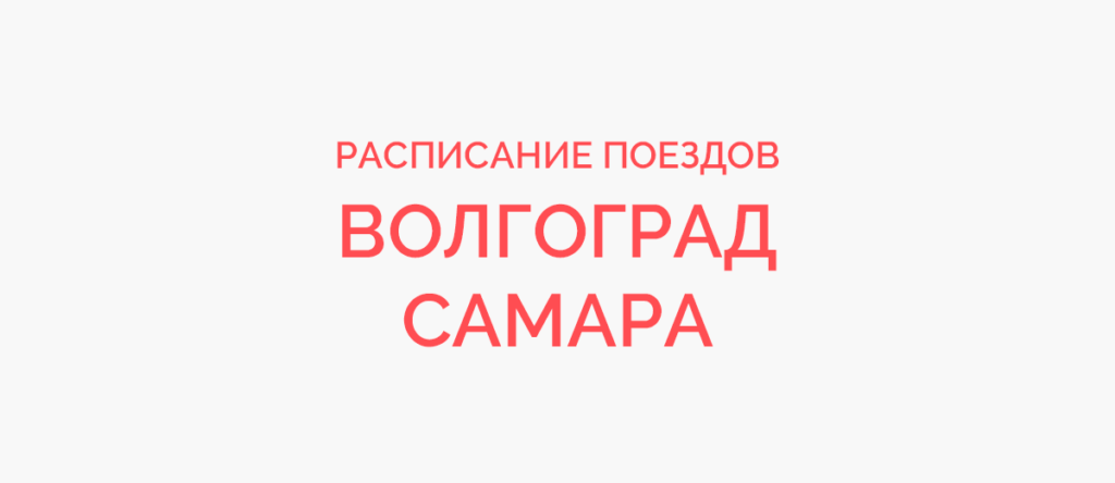 Ж/д билеты Волгоград - Самара