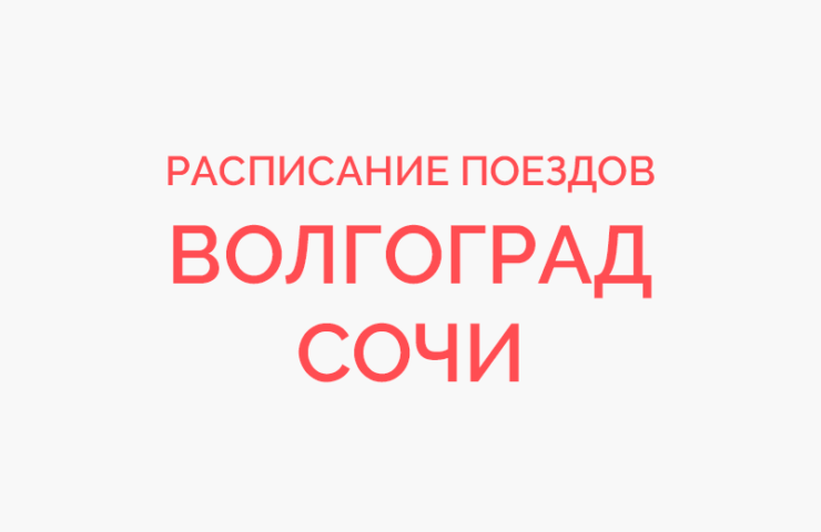 Ж/д билеты Волгоград - Сочи