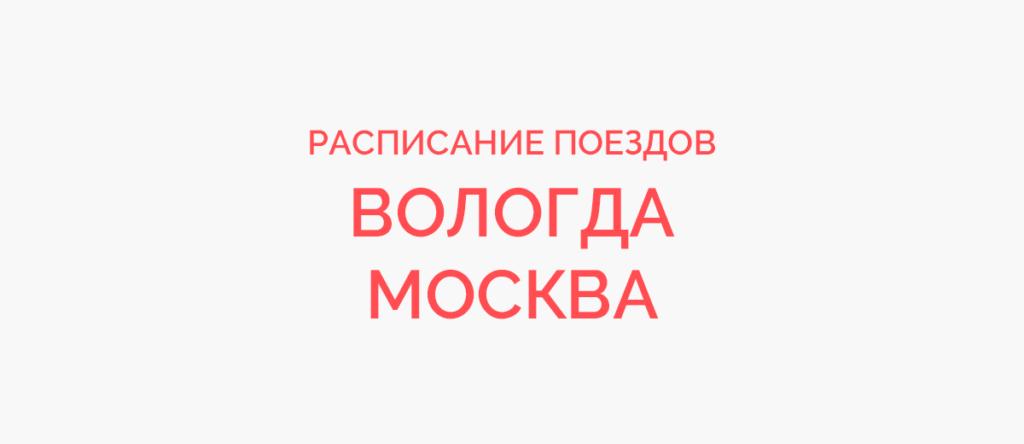 Ж/д билеты Вологда - Москва