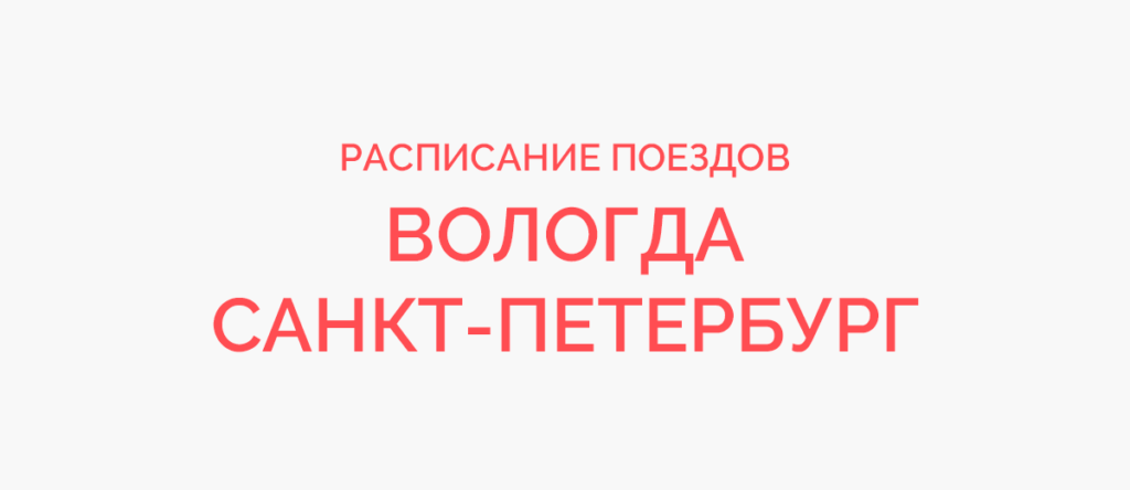 Ж/д билеты Вологда - Санкт-Петербург