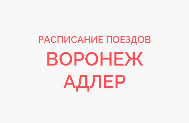 Ж/д билеты Воронеж - Адлер