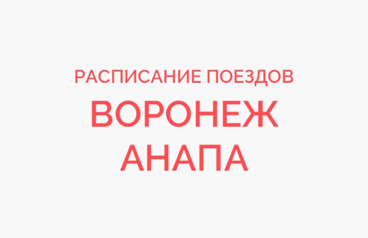 Ж/д билеты Воронеж - Анапа