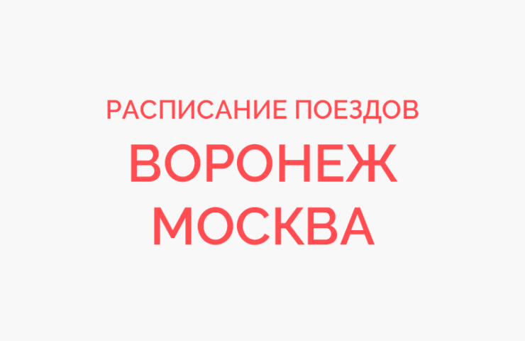 Ж/д билеты Воронеж - Москва