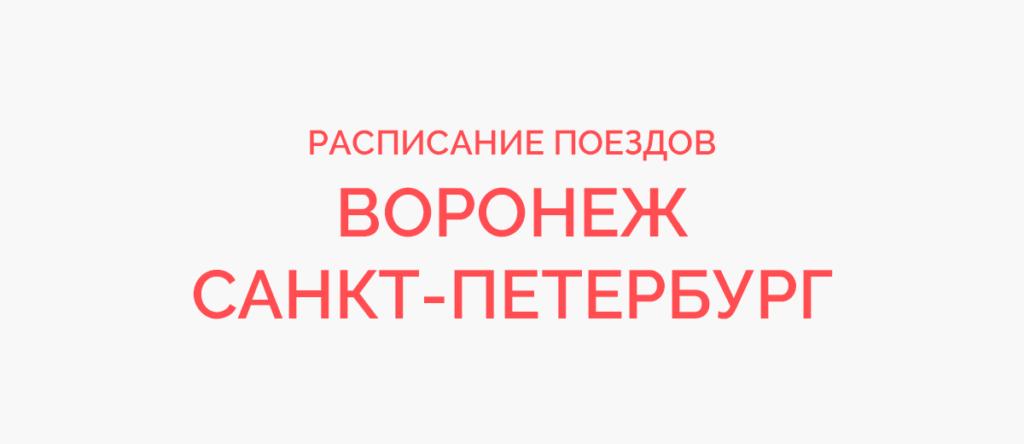 Ж/д билеты Воронеж - Санкт-Петербург