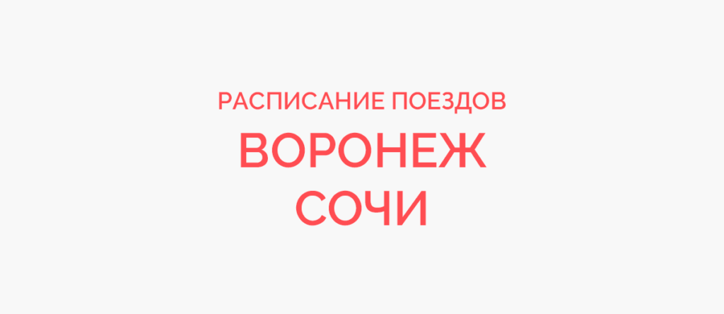 Ж/д билеты Воронеж - Сочи