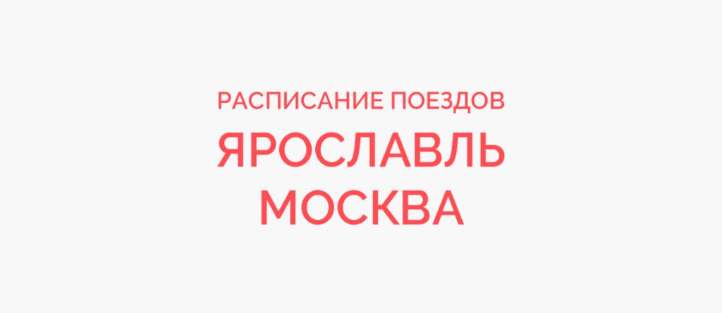 Ж/д билеты Ярославль - Москва