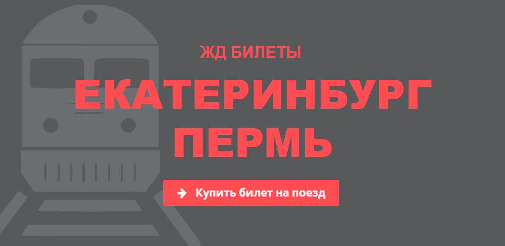 Купить билет на поезд в пермь дешево автомобиль в аренду москва без ограничения пробега