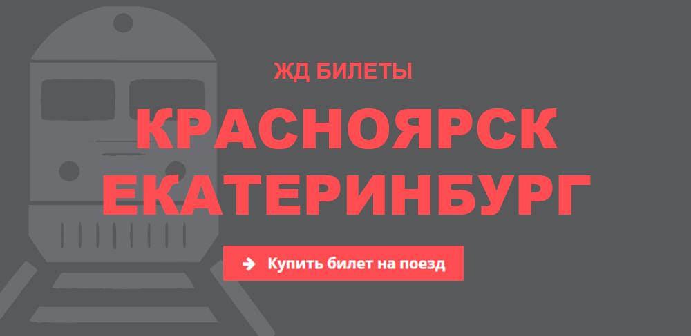 Билеты на поезд Красноярск - Екатеринбург