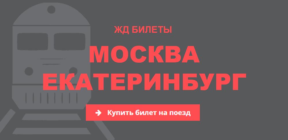 Расписание поездов екатеринбург сайт ржд купить билет билеты на самолет из новосибирска в якутию